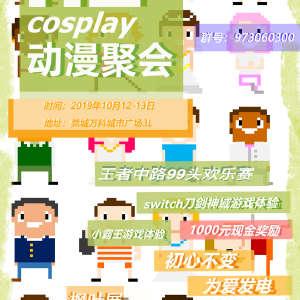Hz05动漫聚会插图