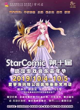 第十届STARCOMIC动漫游戏嘉年华