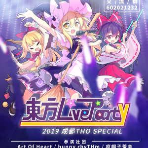 2019成都Tho Special东方LiveParty插图