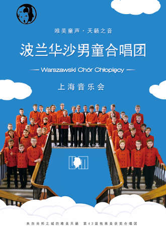 """唯美童声·""""天籁之音""""波兰华沙男童合唱团上海音乐会"""