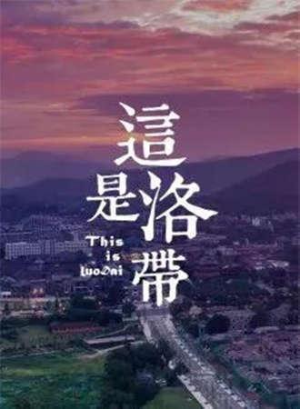 【免费】四川洛带古镇国风文化节