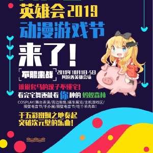 2019阿拉善英雄会动漫节插图