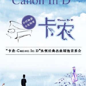"""""""卡农Canon In D""""永恒经典名曲精选音乐会-成都站12.24插图"""