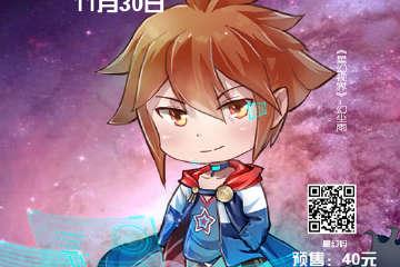 2019重庆星幻冬日祭