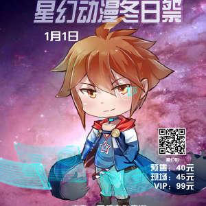 2020成都星幻动漫冬日祭插图