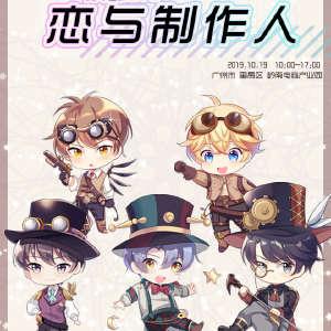 妖都恋与制作人2.0插图