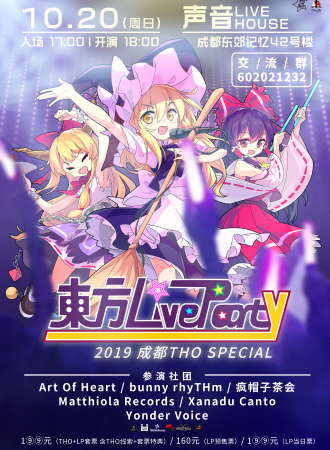2019成都Tho Special东方LiveParty