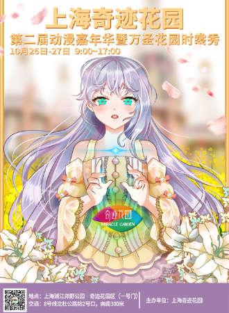 奇迹花园动漫漫展暨花海时裳秀02