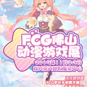 FCG佛山动漫游戏展插图