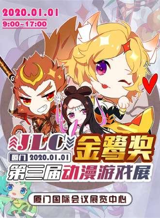 第三届动漫游戏展-JLC金鹭奖