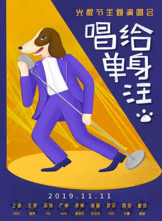 """11.11光棍节""""唱给单身汪""""主题演唱会-重庆站"""
