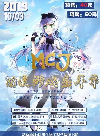 【延期待定】MCJ动漫游戏嘉年华-徐州站
