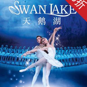 俄罗斯芭蕾国家剧院芭蕾舞《天鹅湖》-武汉站12.31插图