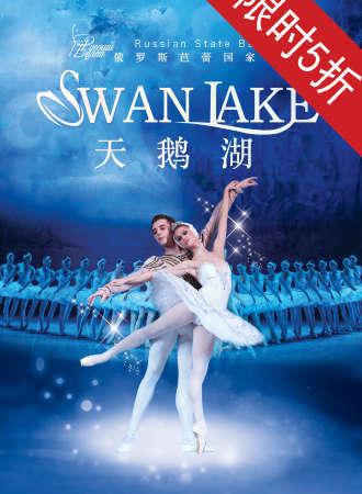 俄罗斯芭蕾国家剧院芭蕾舞《天鹅湖》-武汉站12.31