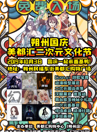 (免票福利)朔州国庆美都汇动漫文化节