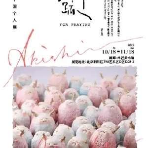 【北京】「祈跡:植田明志首次中国个人展」插图