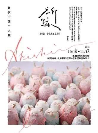 【北京】「祈跡:植田明志首次中国个人展」
