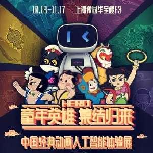 【上海】中国动画人工智能体验展:童年英雄集结归来插图