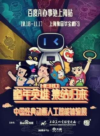 【上海】中国动画人工智能体验展:童年英雄集结归来