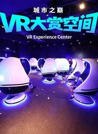 【上海】城市之巅——全球5G+XR创意科技展