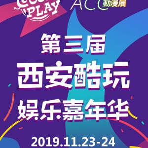 第三届西安酷玩娱乐嘉年华插图