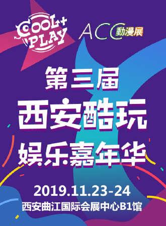 第三届西安酷玩娱乐嘉年华
