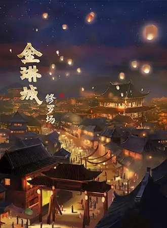 【北京】【戏精学院原创】互动演剧《金琳城》,入戏江湖闯荡罪恶之城