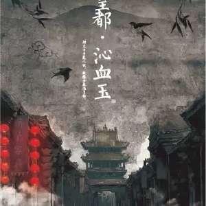 【北京】【戏精学院原创】互动演剧《皇都·沁血玉》,体验烟红尘市井真实生活插图