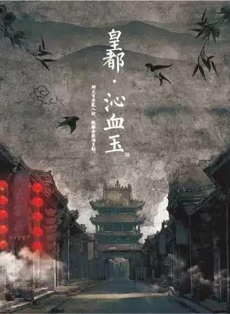 【北京】【戏精学院原创】互动演剧《皇都·沁血玉》,体验烟红尘市井真实生活