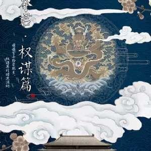 【北京】【戏精学院原创】互动演剧《夺君·权谋篇》,穿越入宫争皇位插图