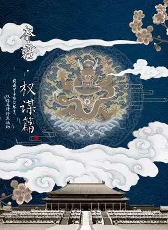 【北京】【戏精学院原创】互动演剧《夺君·权谋篇》,穿越入宫争皇位