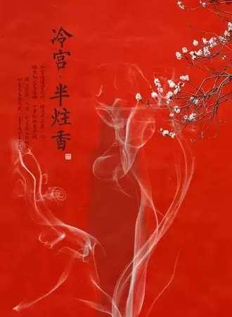 【北京】【戏精学院原创】互动演剧《冷宫·半柱香》,探秘寿安宫情仇往事