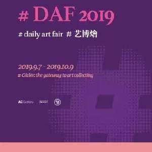 【北京】AC Gallery 2019 DAF 藝博燴插图