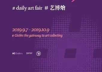 【北京】AC Gallery 2019 DAF 藝博燴