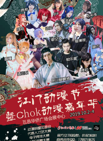 """第九届江门动漫节暨2019""""Chok""""动漫嘉年华"""