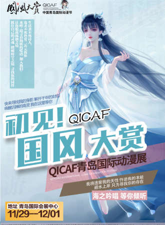 QICAF青岛国际动漫节