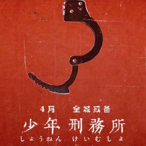 森田少年刑务所 【福州红星站】9.25-12.24插图