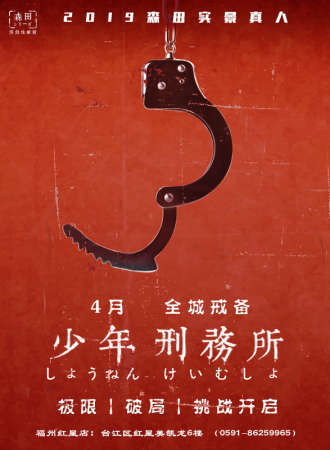 森田少年刑务所 【福州红星站】9.25-12.24