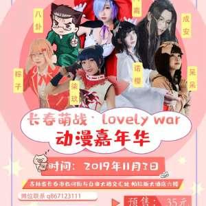 2019长春萌战·Lovely war 动漫嘉年华插图