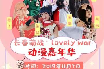 2019长春萌战·Lovely war 动漫嘉年华