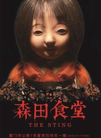 森田食堂—森田游戏体验馆【福州红星店】9.25-12.24