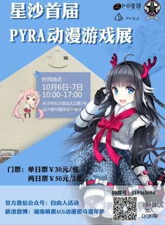 星沙首届PYRA动漫游戏展