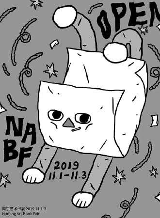 【南京】NABF2019南京艺术书展