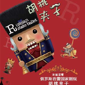 俄罗斯芭蕾国家剧院芭蕾舞《胡桃夹子》-上海站12.25插图