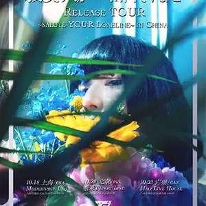 【广州】Majiko (まじ娘)『寂寞的人最伟大』巡演 广州站插图