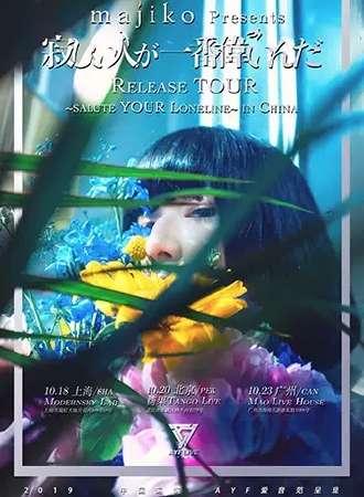 【广州】Majiko (まじ娘)『寂寞的人最伟大』巡演 广州站