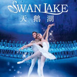 俄罗斯芭蕾国家剧院芭蕾舞《天鹅湖》-上海站12.26插图