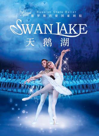 俄罗斯芭蕾国家剧院芭蕾舞《天鹅湖》-上海站12.28