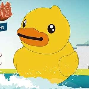 """【苏州】2019""""大黄鸭""""B.Duck探索世界嘉年华(苏州站)插图"""