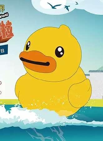 """【苏州】2019""""大黄鸭""""B.Duck探索世界嘉年华(苏州站)"""